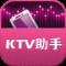 新浪KTV助手iOS手机版app v2.0.0