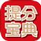 提分宝典官网iOS手机版app v1.0.2