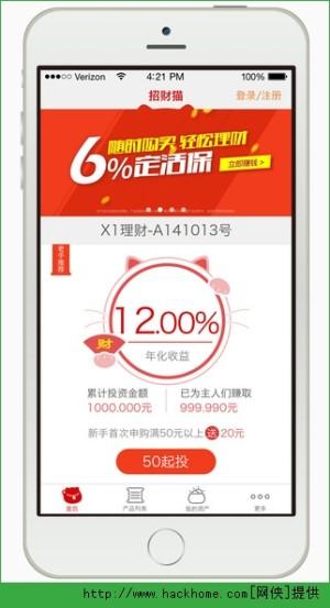 招财猫理财app图2