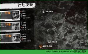 这是我的战争IOS版图4