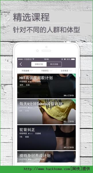 Keep移动健身教练iOS版app图2: