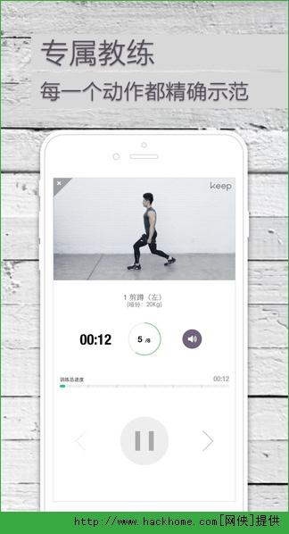 Keep移动健身教练iOS版app图4: