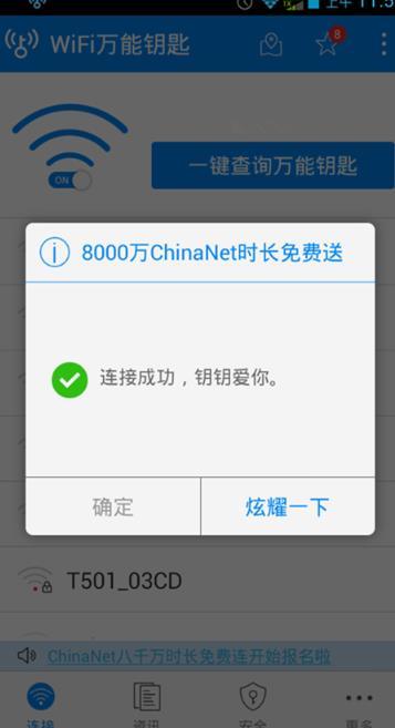 WiFi万能钥匙2015官方最新安卓手机版 v4.1.53