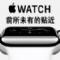 apple watch界面体验插件