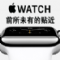 apple watch功能展示插件