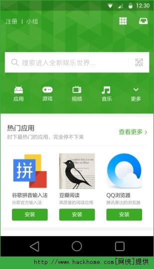 豌豆荚官方iPhone手机助手图1: