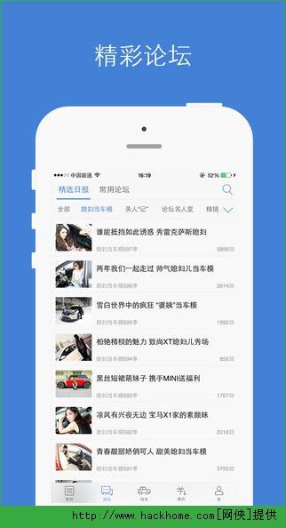 汽车之家报价2015iOS手机版app图2: