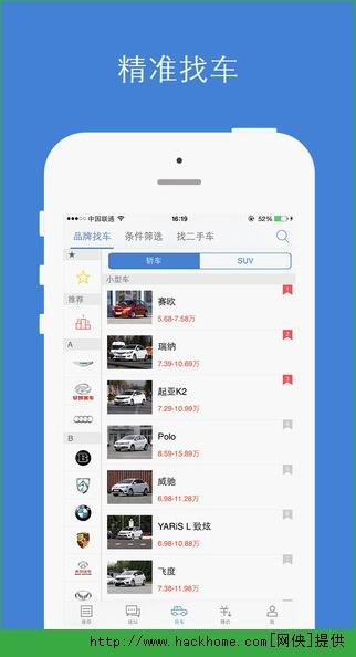 汽车之家报价2015iOS手机版app图4: