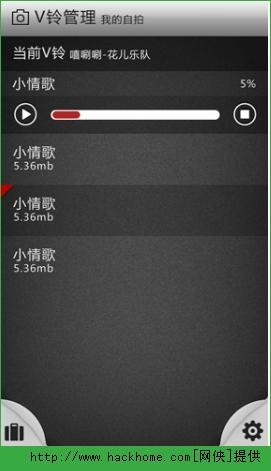 微铃来电秀iPhone手机版图4: