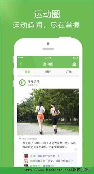 咕咚apple watch版客户端app图3: