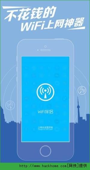 WiFi伴侣app图1