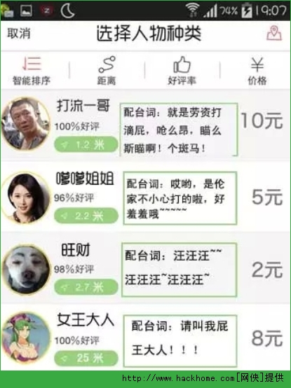 滴滴打屁app手机IOS版图3: