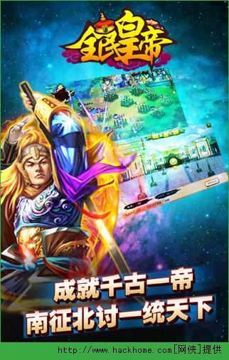 全民皇帝官网iOS版图1: