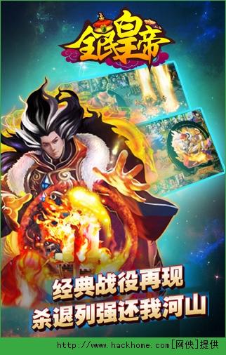 全民皇帝官网iOS版图3: