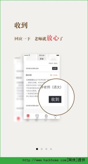 教育人人通客户端app图1