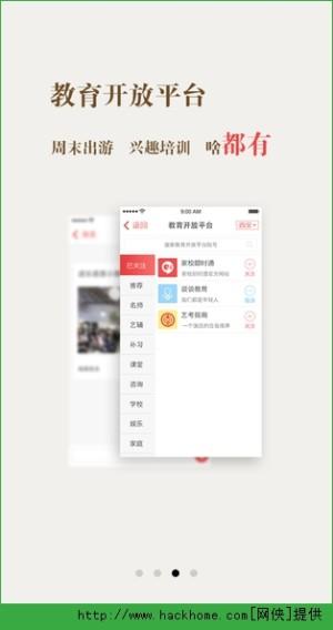 教育人人通客户端app图3
