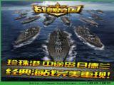 战舰帝国官网ios版 v1.5.0
