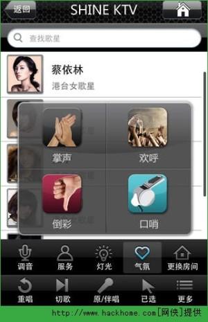 酷乐K歌app图3