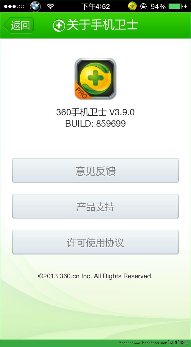 360手机卫士pro版(越狱版ios8)图2: