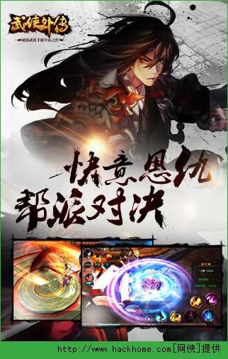 武侠外传手游iOS版图1: