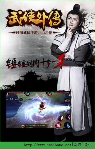 武侠外传手游iOS版图3: