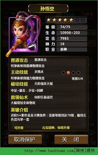 口袋西游手机游戏官方网站安卓版图5: