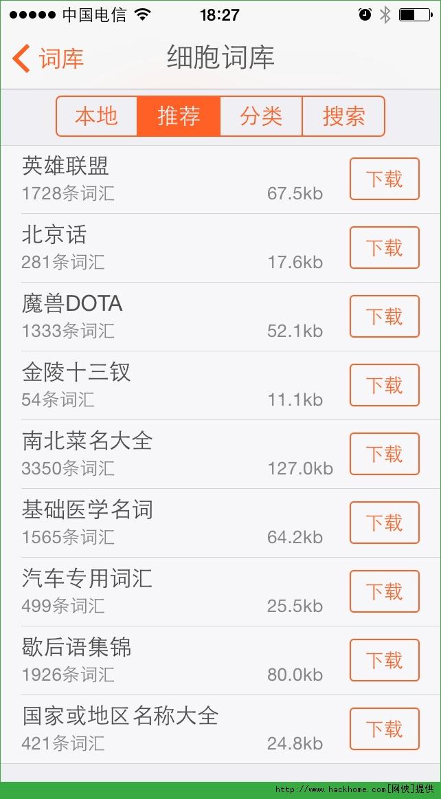 蘋果手機中文輸入哪家強?iOS8中文輸入法iPhone版全方位對比評測![多圖]圖片4