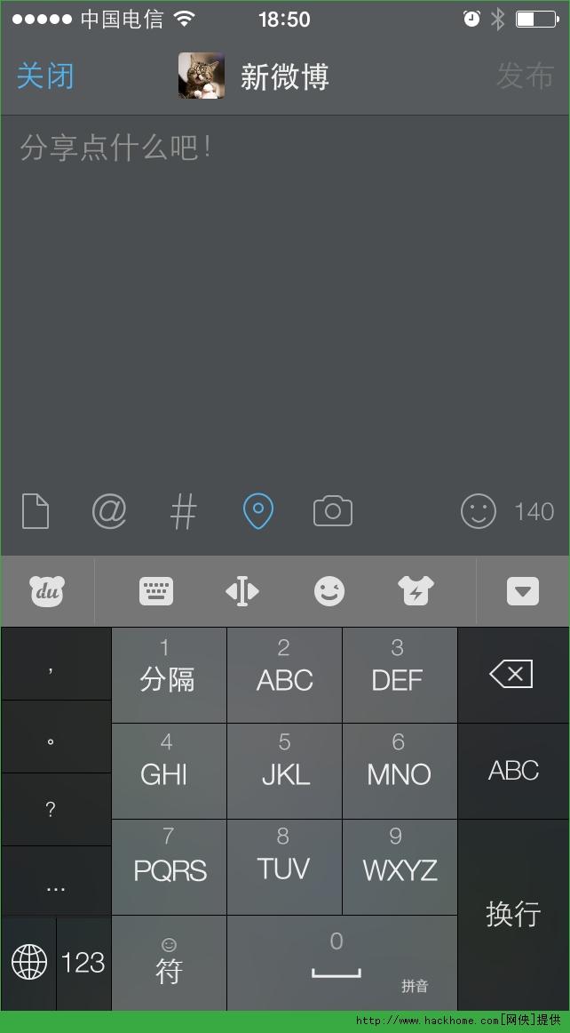 蘋果手機中文輸入哪家強?iOS8中文輸入法iPhone版全方位對比評測![多圖]圖片8