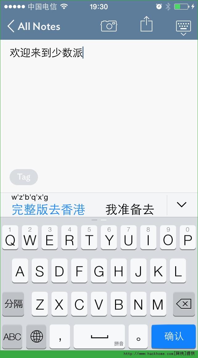 蘋果手機中文輸入哪家強?iOS8中文輸入法iPhone版全方位對比評測![多圖]圖片9