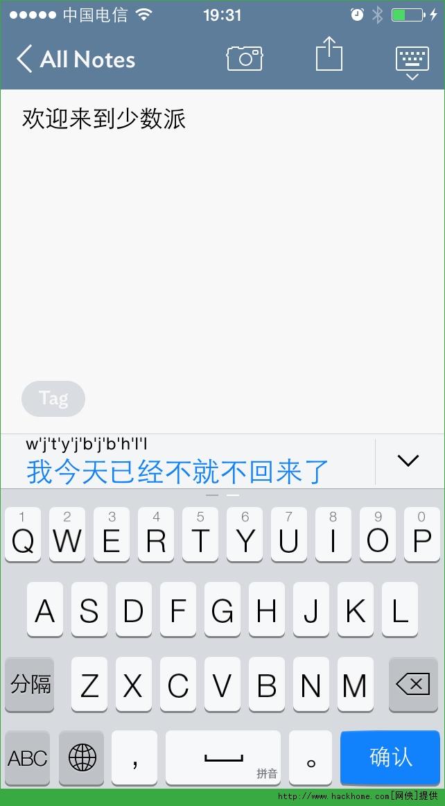 蘋果手機中文輸入哪家強?iOS8中文輸入法iPhone版全方位對比評測![多圖]圖片10