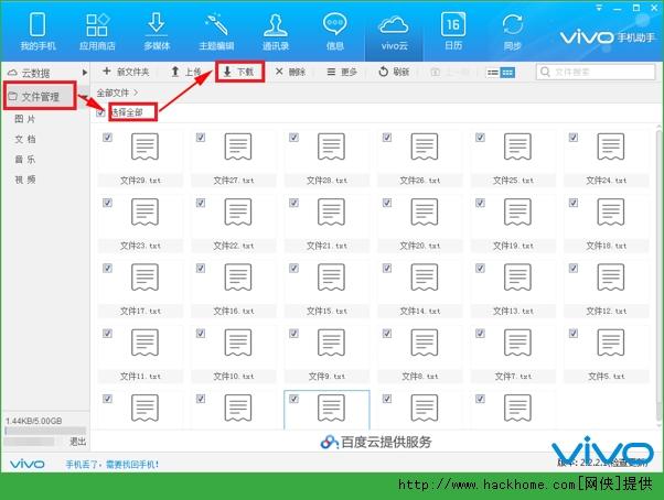 vivo Funtouch OS2.0升��D文教程[多�D]�D片7