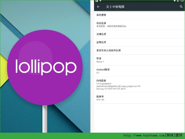 安卓5.0 Lollipop保留数据升级root教程[图]图片1