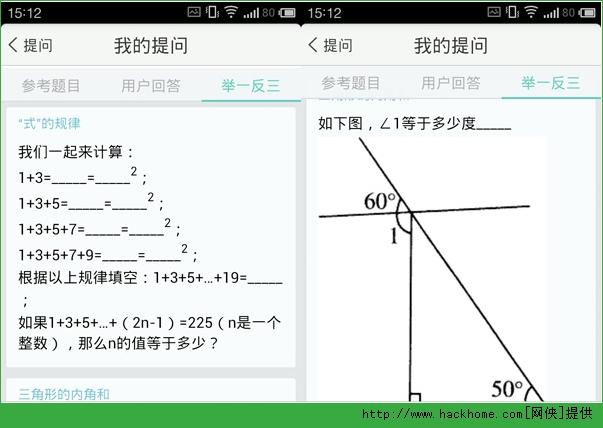 作业神器怎么用?作业神器使用教程图片3