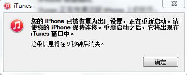 苹果iphone6/Plus红屏、蓝屏故障-错误代码9详细图文教程[多图]图片8