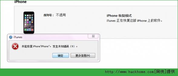苹果iphone6/Plus红屏、蓝屏故障-错误代码9详细图文教程[多图]图片2