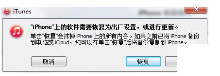 苹果iphone6/Plus红屏、蓝屏故障-错误代码9详细图文教程[多图]图片6