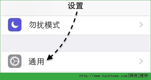 苹果iPhone6/plus怎么才能省电?iphone6电池省电图文教程[多图]图片3