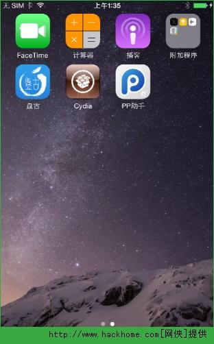 苹果iphone iOS8越狱安装360手机卫士详细图文教程[多图]图片4