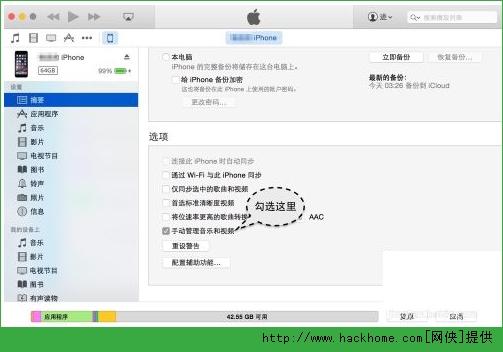 苹果iPhone6怎么导入音乐?苹果6下载音乐图文教程![多图]图片3