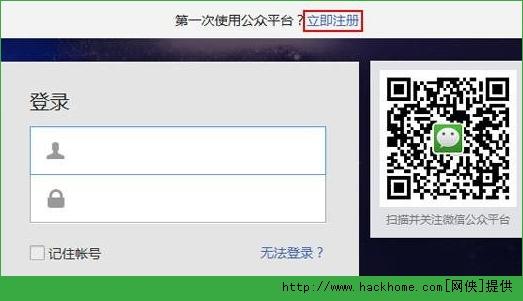 微信公众号怎么申请? 微信公众号申请注册步骤详解[多图]