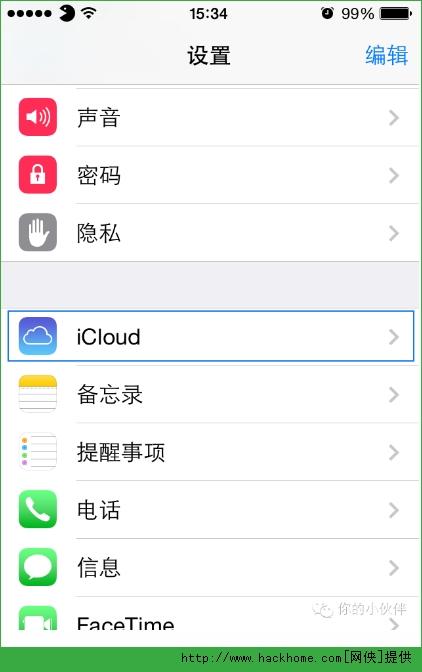 蘋果iOS係統怎麼備份?IOS備份詳細圖文教程[多圖]圖片3