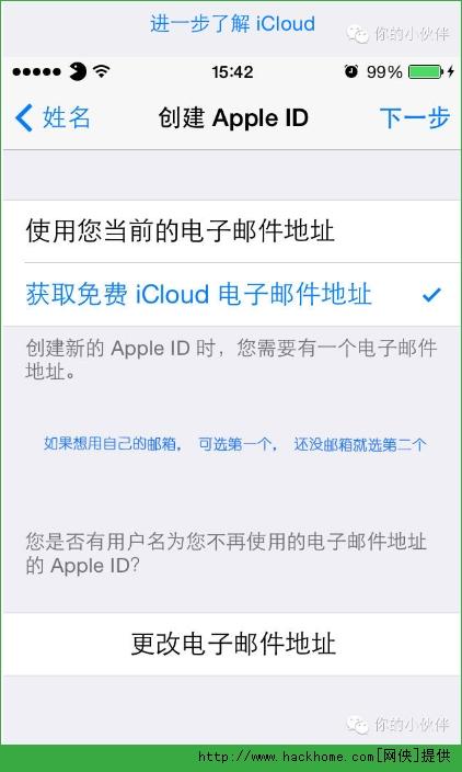 蘋果iOS係統怎麼備份?IOS備份詳細圖文教程[多圖]圖片5