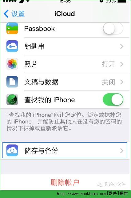 蘋果iOS係統怎麼備份?IOS備份詳細圖文教程[多圖]圖片8