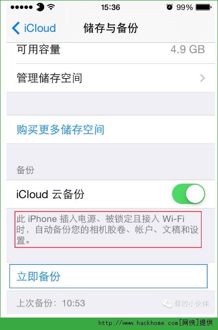 蘋果iOS係統怎麼備份?IOS備份詳細圖文教程[多圖]圖片9