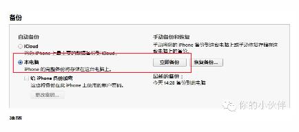 苹果iOS系统下载app认证自助领38彩金备份?IOS备份详细图文教程[多图]图片2