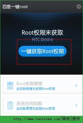 百度手机卫士一键root怎么操作?百度手机卫士一键root操作使用图文教程图片3