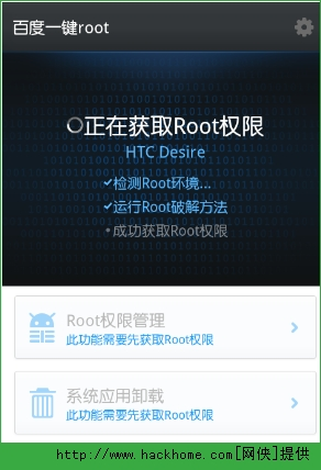 百度手机卫士一键root怎么操作?百度手机卫士一键root操作使用图文教程图片4