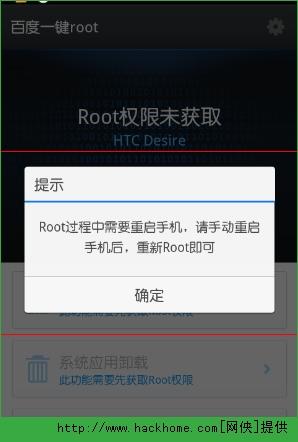 百度手机卫士一键root怎么操作?百度手机卫士一键root操作使用图文教程图片5