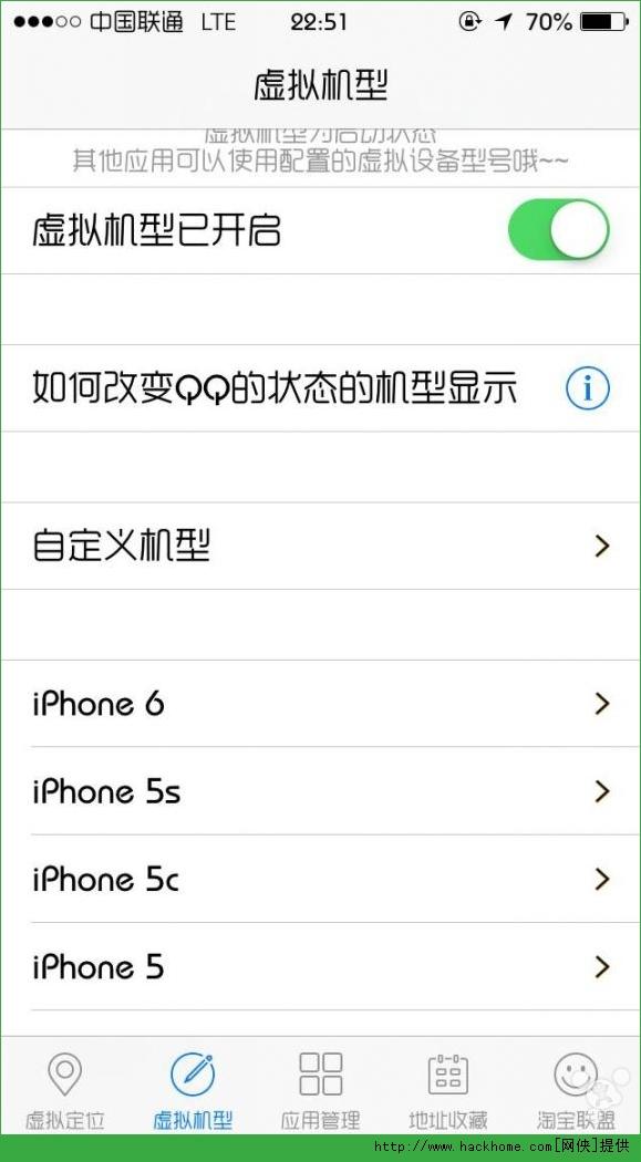 手机qq显示iPhone6在线方法 qq空间说说来自iPhone6尾巴设置[多图]图片3