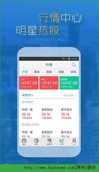 新浪财经app好用吗? 新浪财经app使用教程[图]